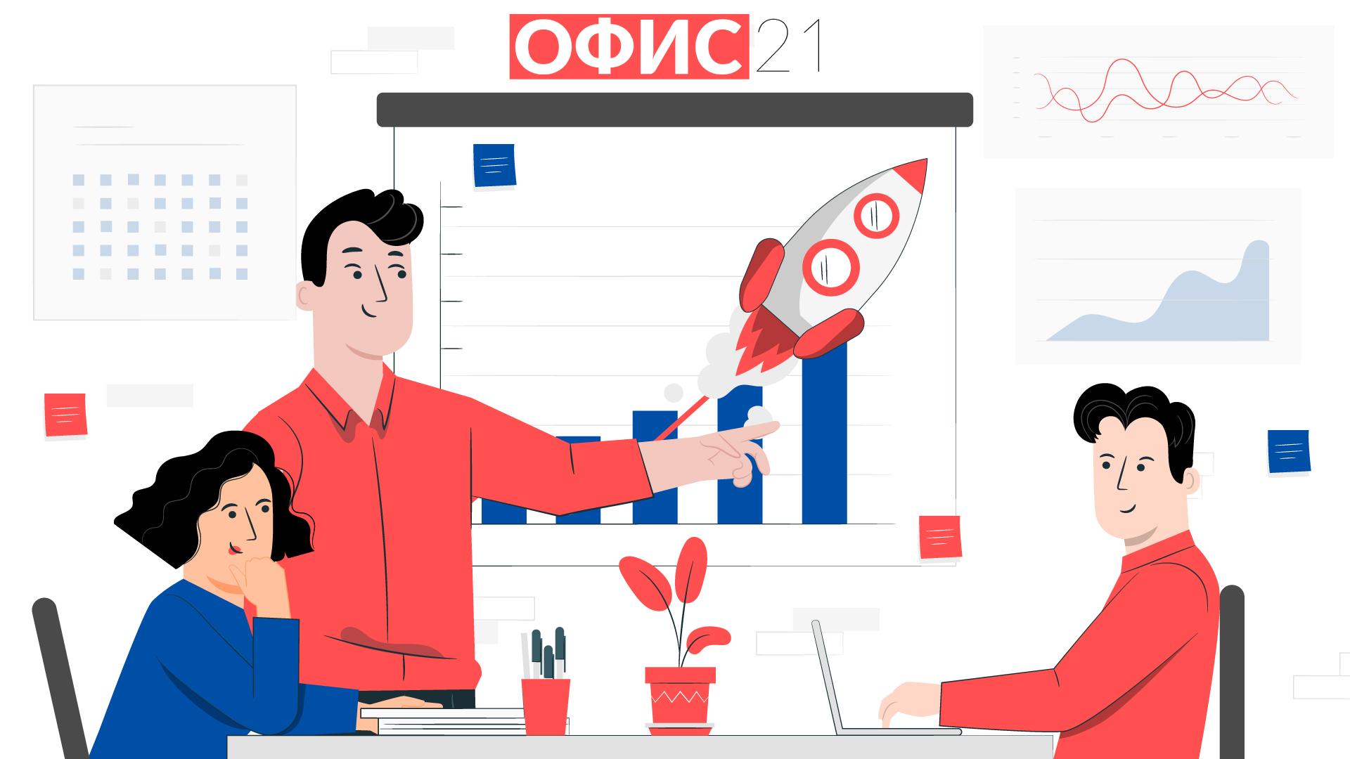 Компания ОФИС 21. История развития CRM